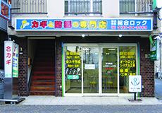 総合ロック店舗